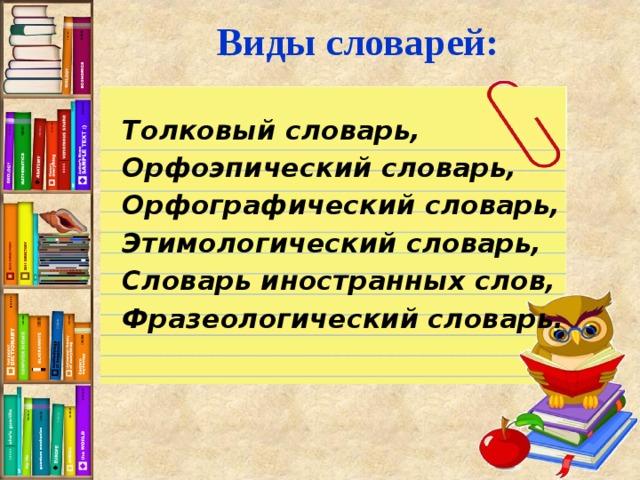 Орфографический словарь — википедия