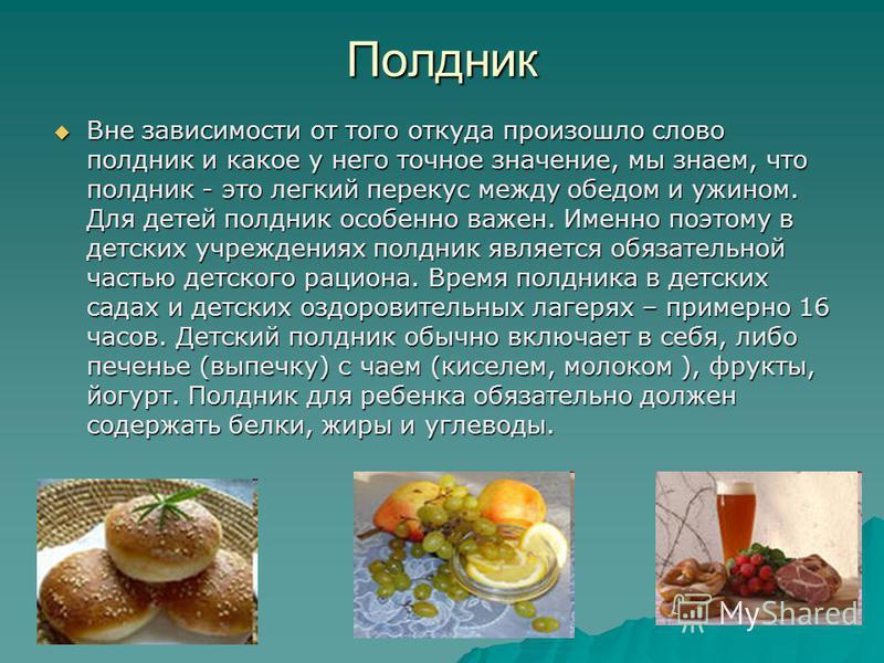 Полдник – рецепты на поварёнок.ру