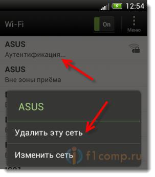Ошибка аутентификации wi-fi на андроид телефоне