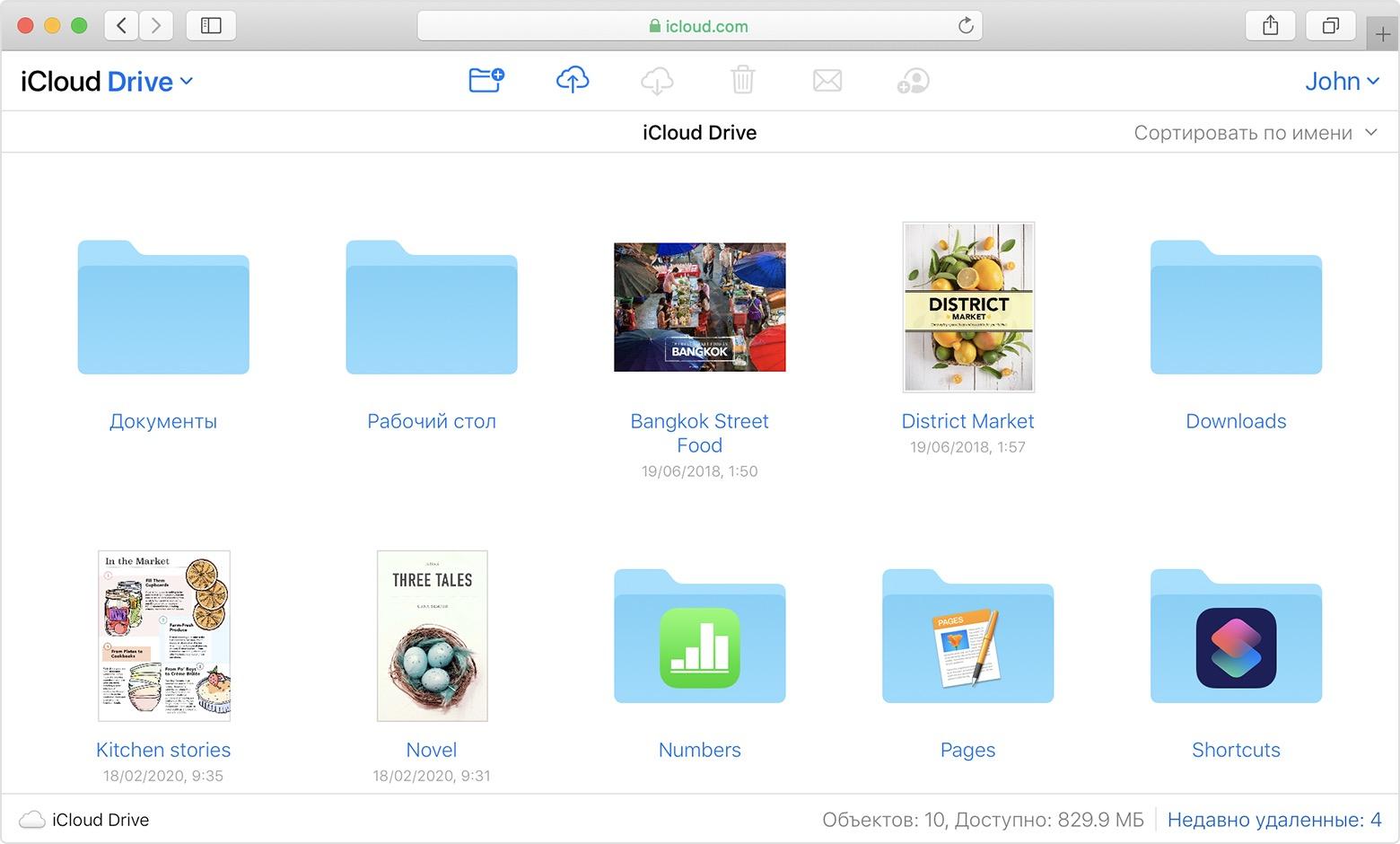 Как пользоваться icloud drive и что это такое? ответы от айфоныча