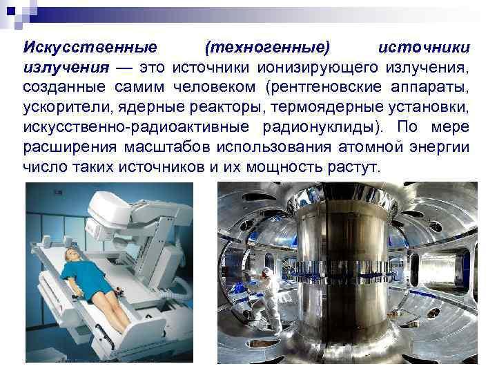 Радиоактивность вокруг нас: естественная и искусственная радиоактивность