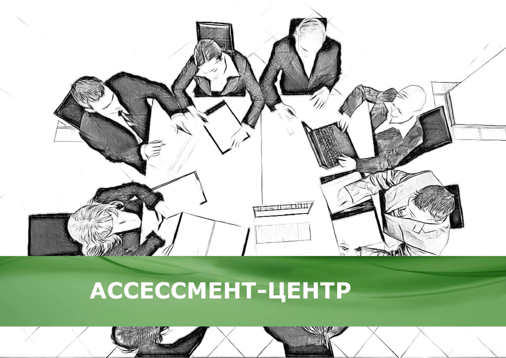 Технология ассессмент центра