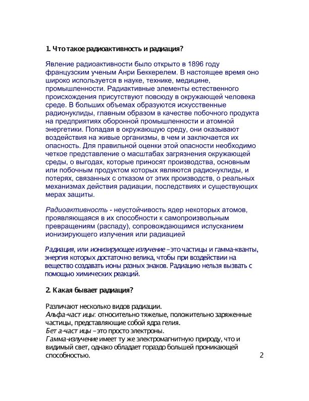 Радиоактивность википедия