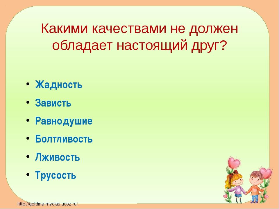 Аргументы для сочинения 9.3: «что такое дружба» (огэ по русскому языку)