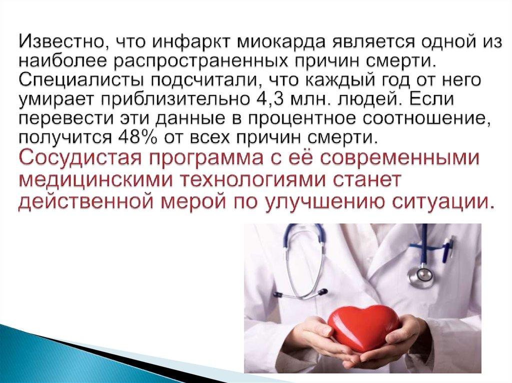 Обширный инфаркт, сколько живут после обширного инфаркта сердца