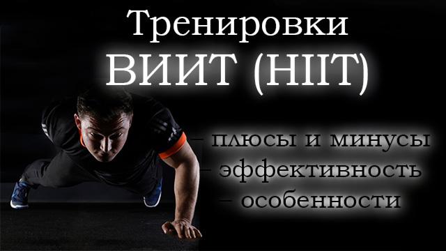 Какой спорт выбрать, или как войти в it и остаться здоровым