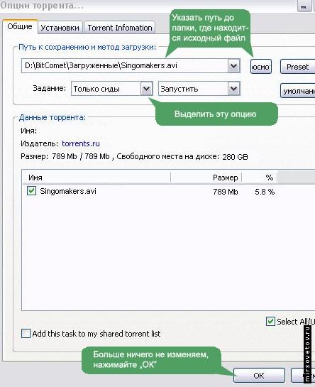 Как пользоваться торрентом для скачивания любимых файлов из интернета. подробнейшая инструкция для чайников