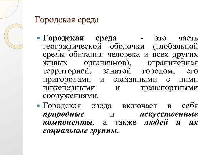 Значение слова «среда»