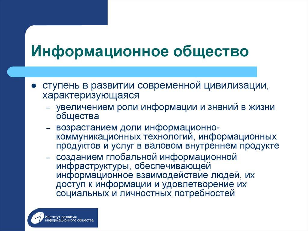 Тема 1. информационное общество и информационные технологии