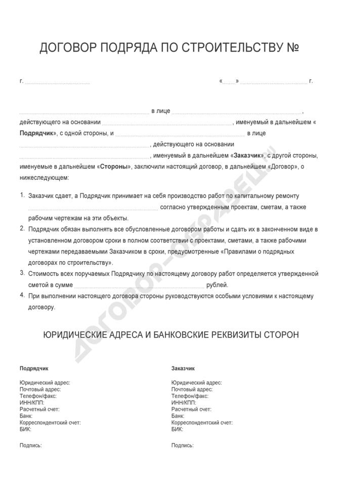 Главное о договоре бытового подряда |  dogovor.ru