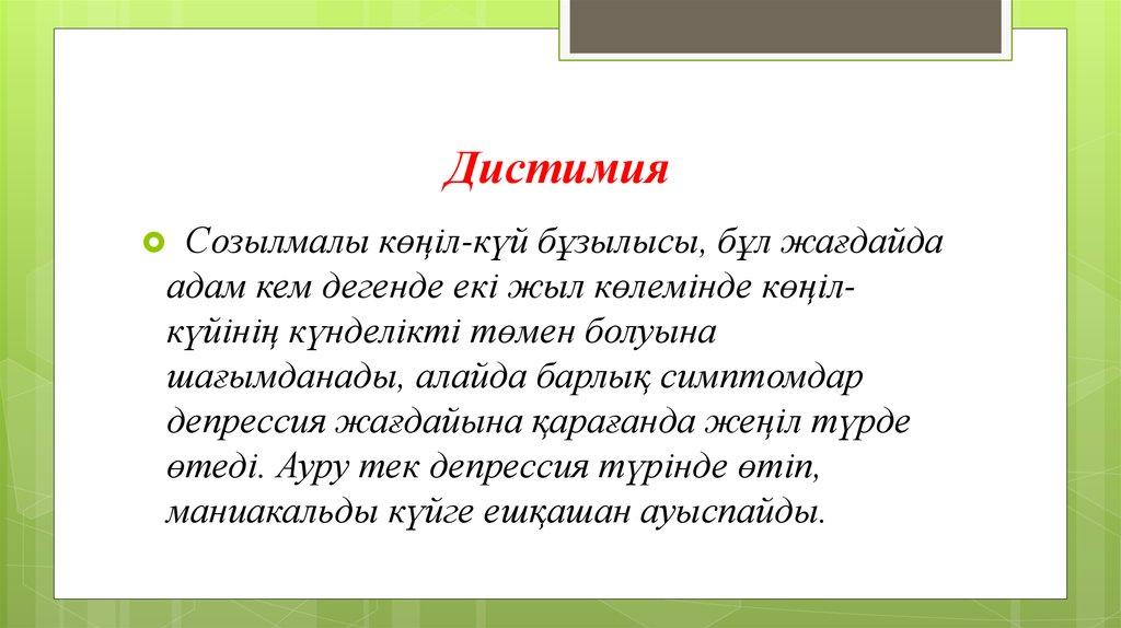 Дистимия (малая депрессия)