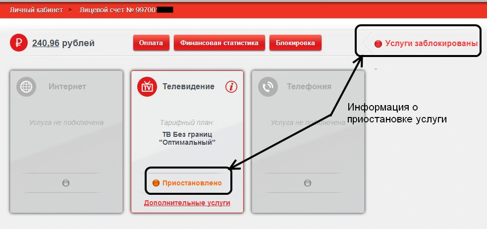"""Интернет """"ттк"""": отзывы, описание, особенности и услуги"""