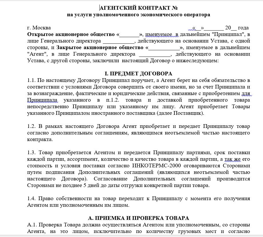 Агентское соглашение и его виды