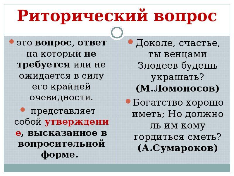 Что такое риторический вопрос?. понятие риторического вопроса. статья расскажет, что представляют собой риторические вопросы и в чем их суть