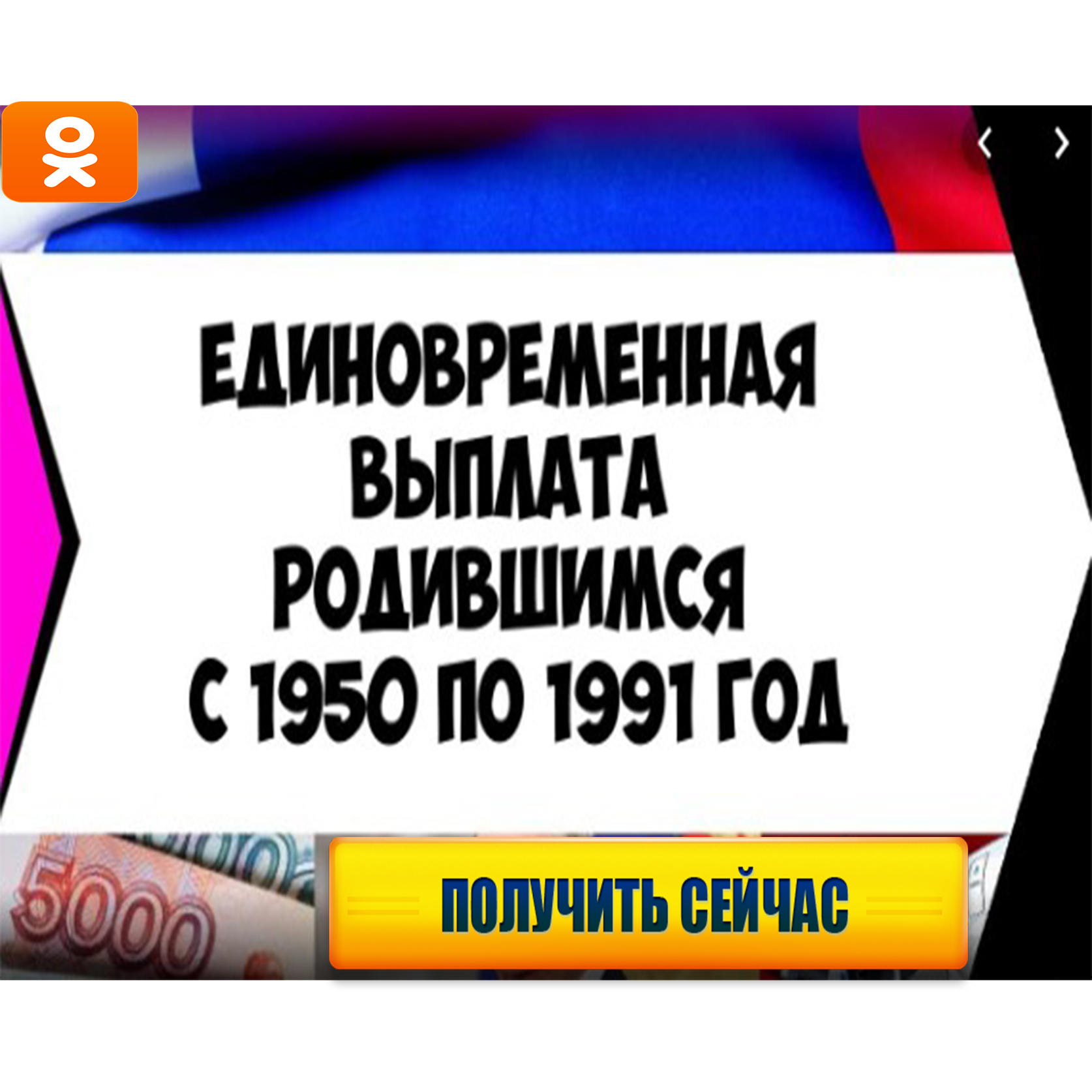 Единовременная выплата рожденным с 1950 по 1991 год по 25-30 тыс.