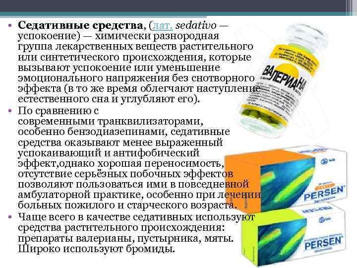 Что означает седативный эффект. седативные препараты - всё об аллергии