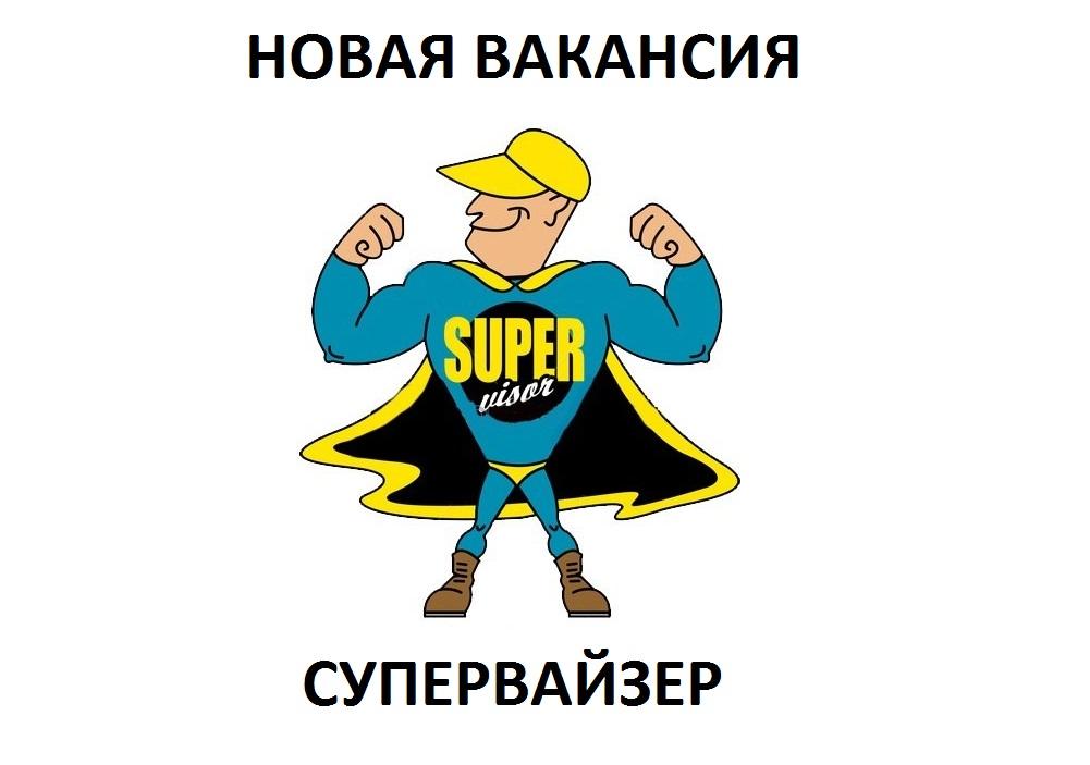 Супервайзер — кто это, какие обязанности исполняет