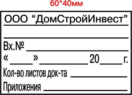 Чем печать отличается от штампа: принципиальные особенности штемпельной продукции :: businessman.ru