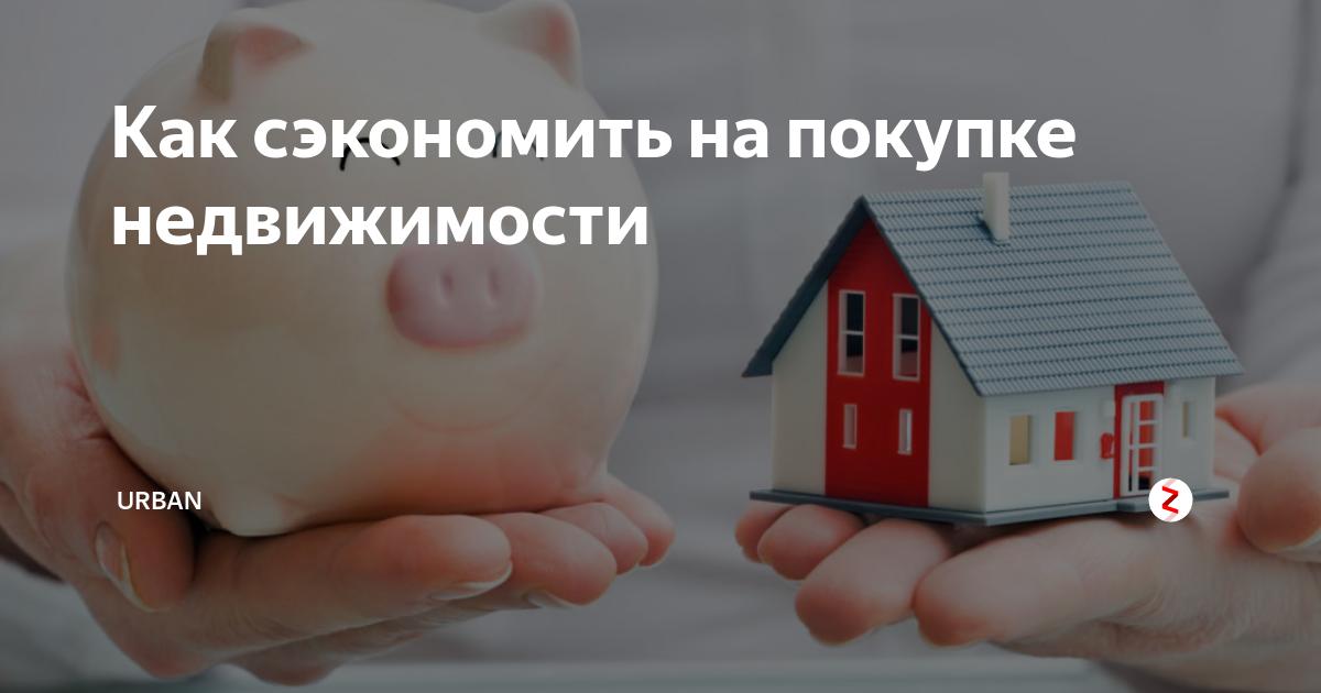 Обременение на недвижимость: что это такое, можно ли оформить договор купли продажи на имущество по материнскому капиталу | domosite.ru
