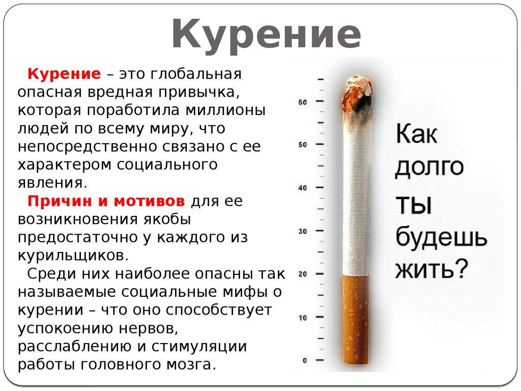 Курение — википедия. что такое курение