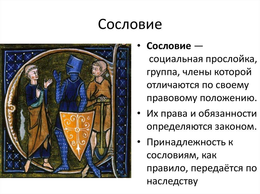 Сословие — википедия с видео // wiki 2