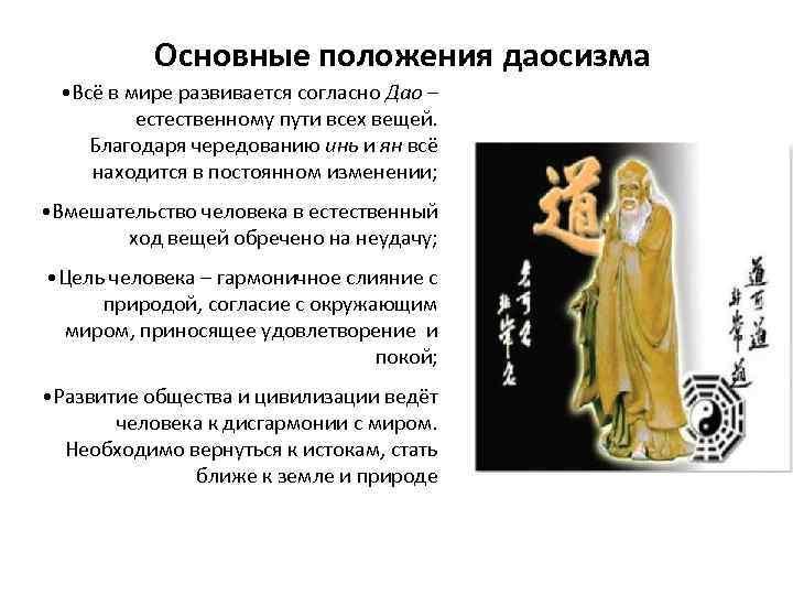 Даосизм: кратко об основных идеях, кто такие даосы, кто основоположник учения