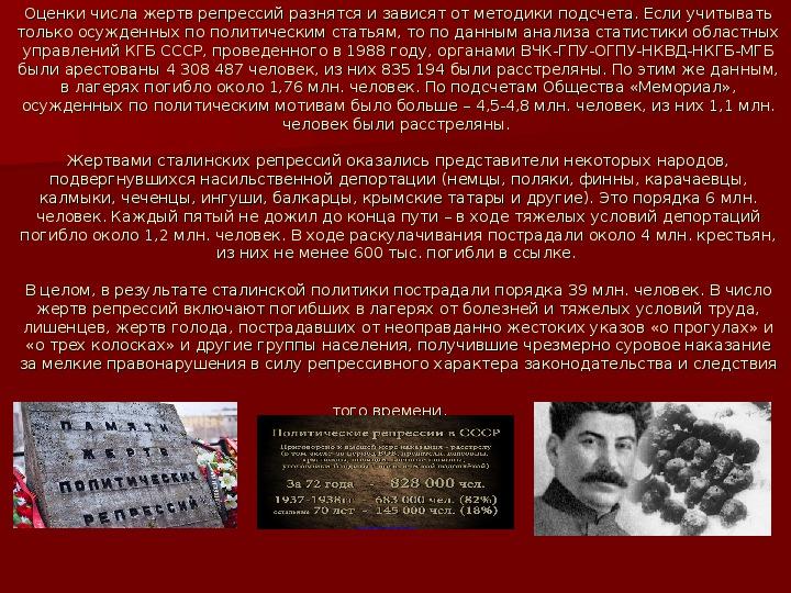 Репрессии в ссср периода сталинского тоталитаризма 1920–1950-х годов