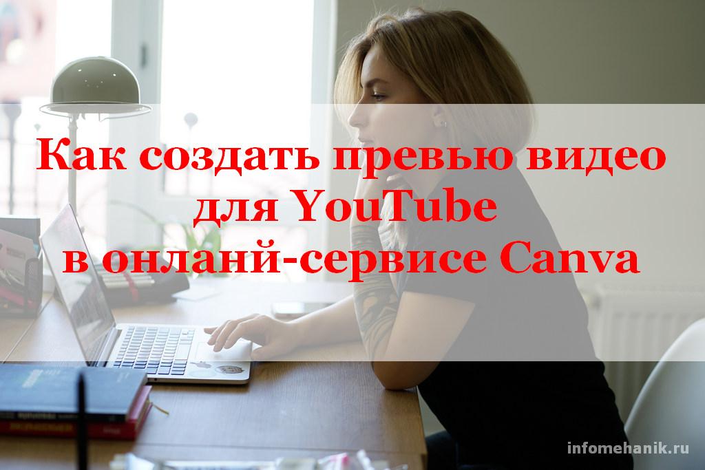 Что такое превью. как сделать превью картинку на youtube