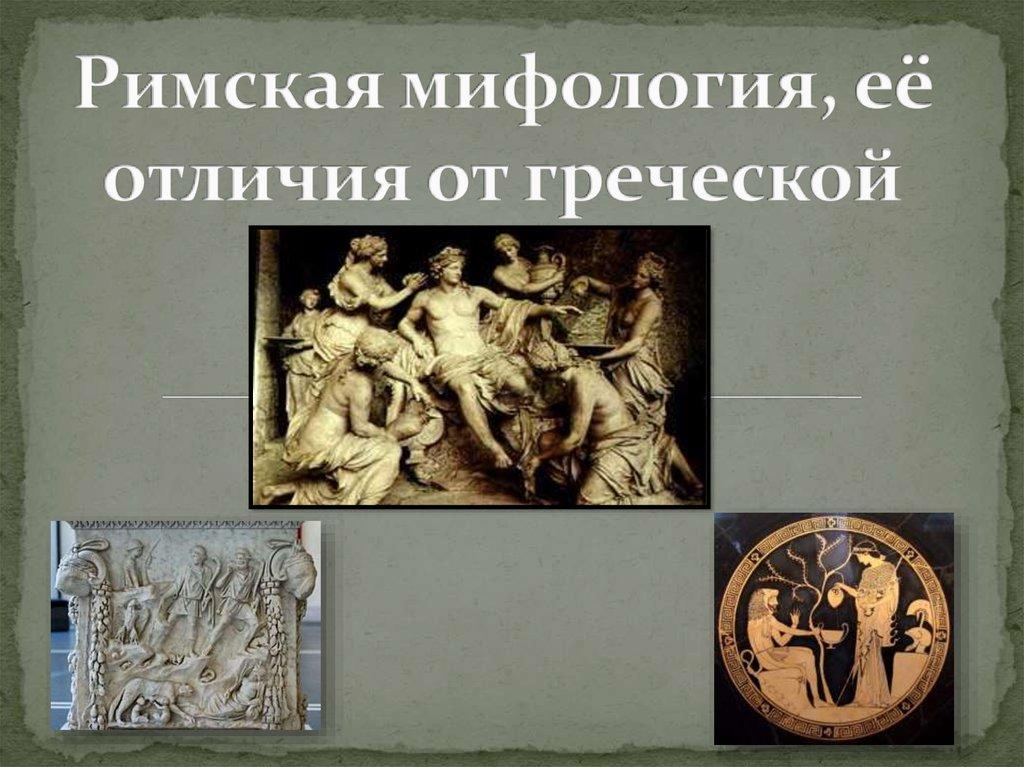 Что такое мифы и мифология? место русской мифологии в мифологической системе народов мира