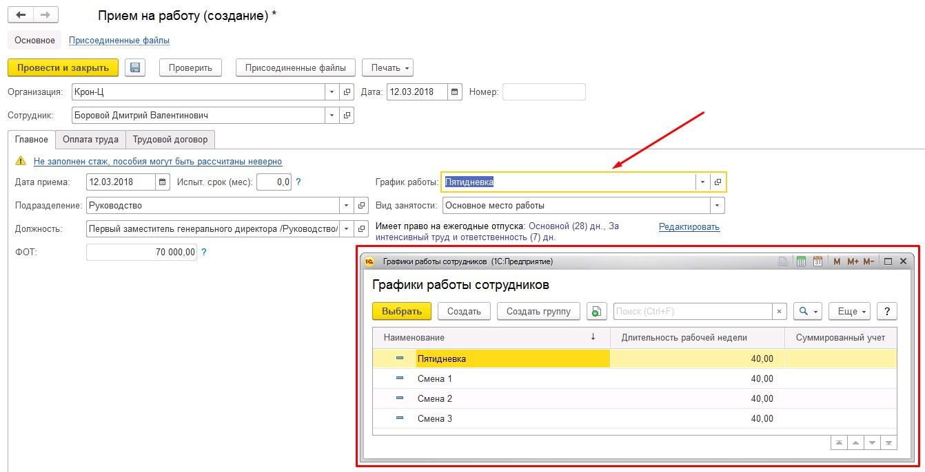 Заполнение табеля учета рабочего времени: типовые формы, инструкция по ведению, образцы