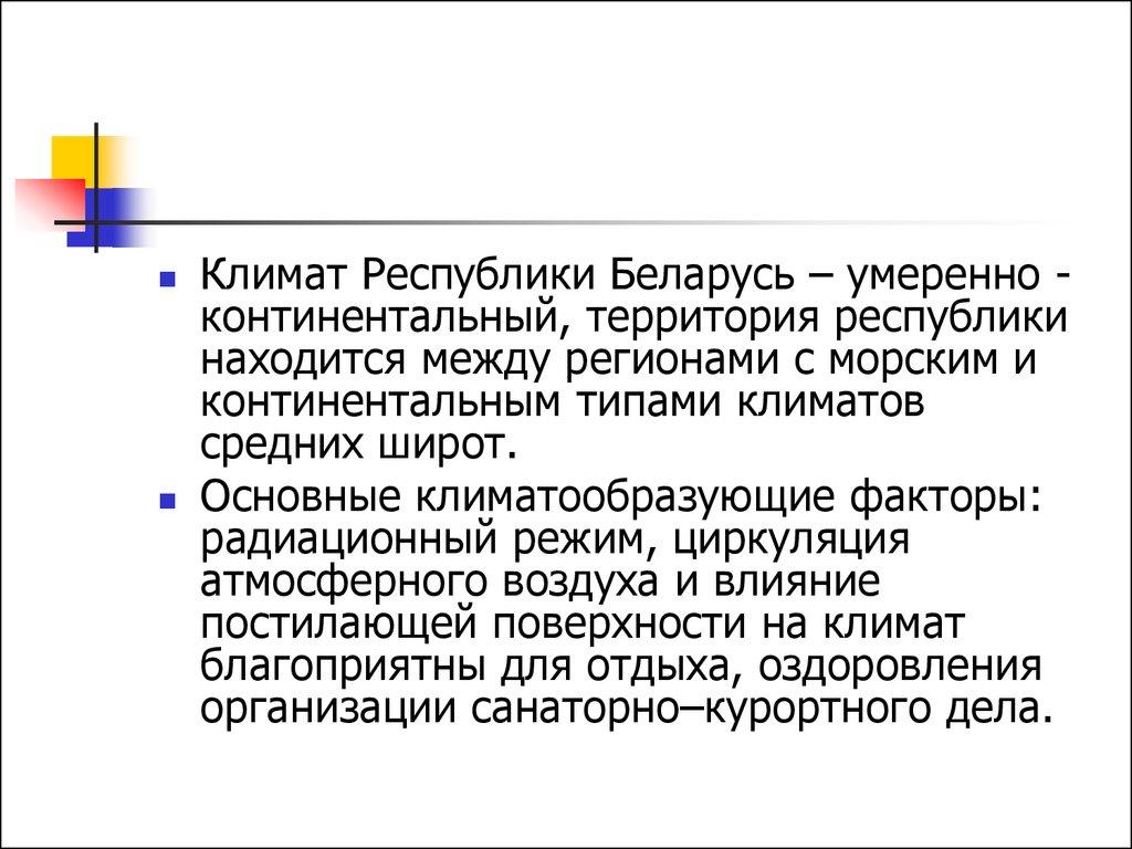 Климатообразующие факторы россии