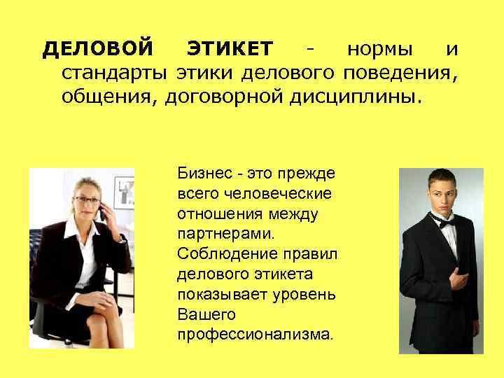 Деловой этикет (29 фото): что это, правила, нормы и особенности для человека, функции и основы этикета