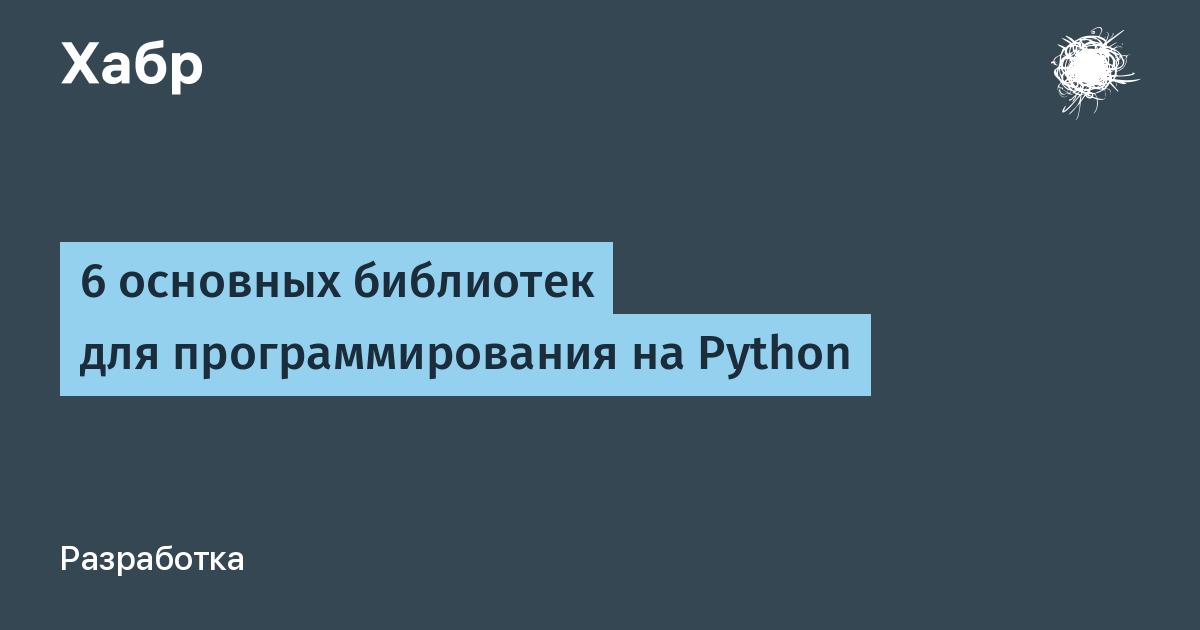 Что такое python: чем он хорош, где пригодится и как его выучить | медиа нетологии: университет интернет-профессий