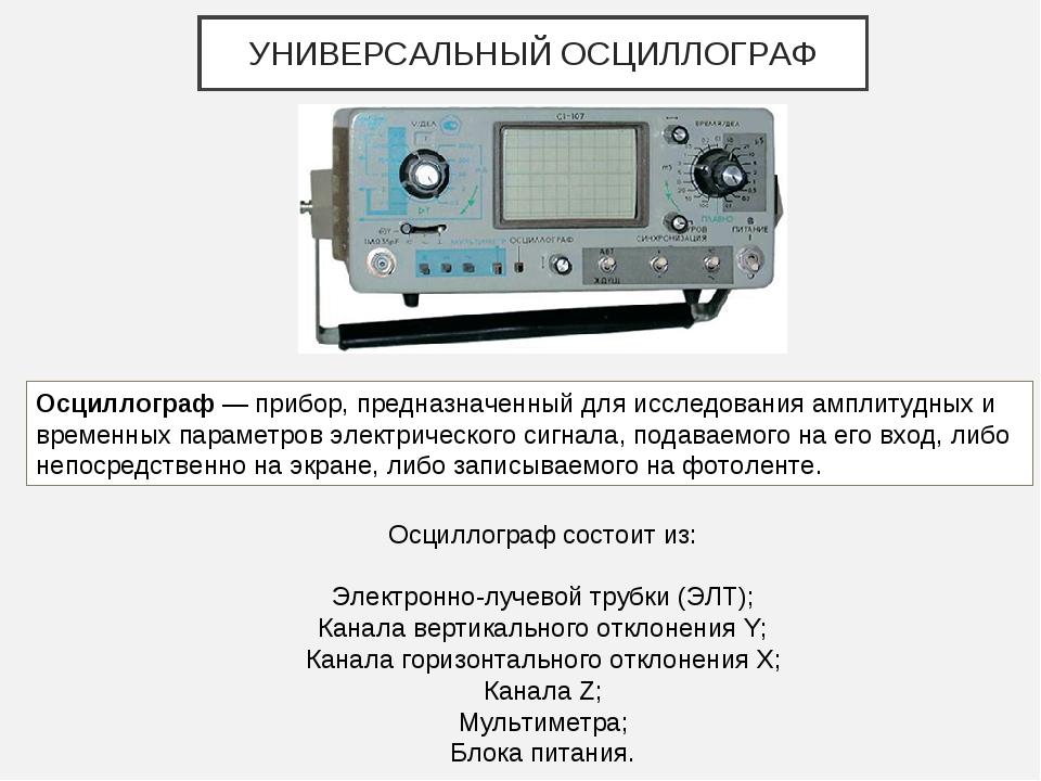 Работа с осциллографом - audiokiller's site