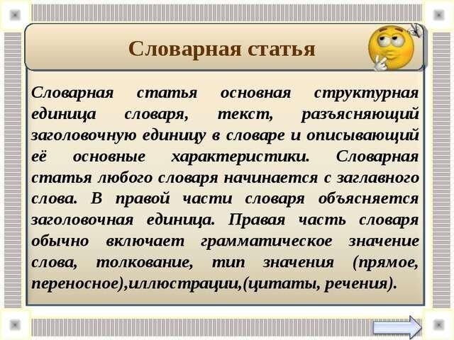 Строение словарной статьи. примеры словарных статей