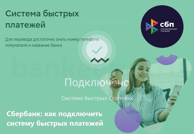 Помощь. смс-банк