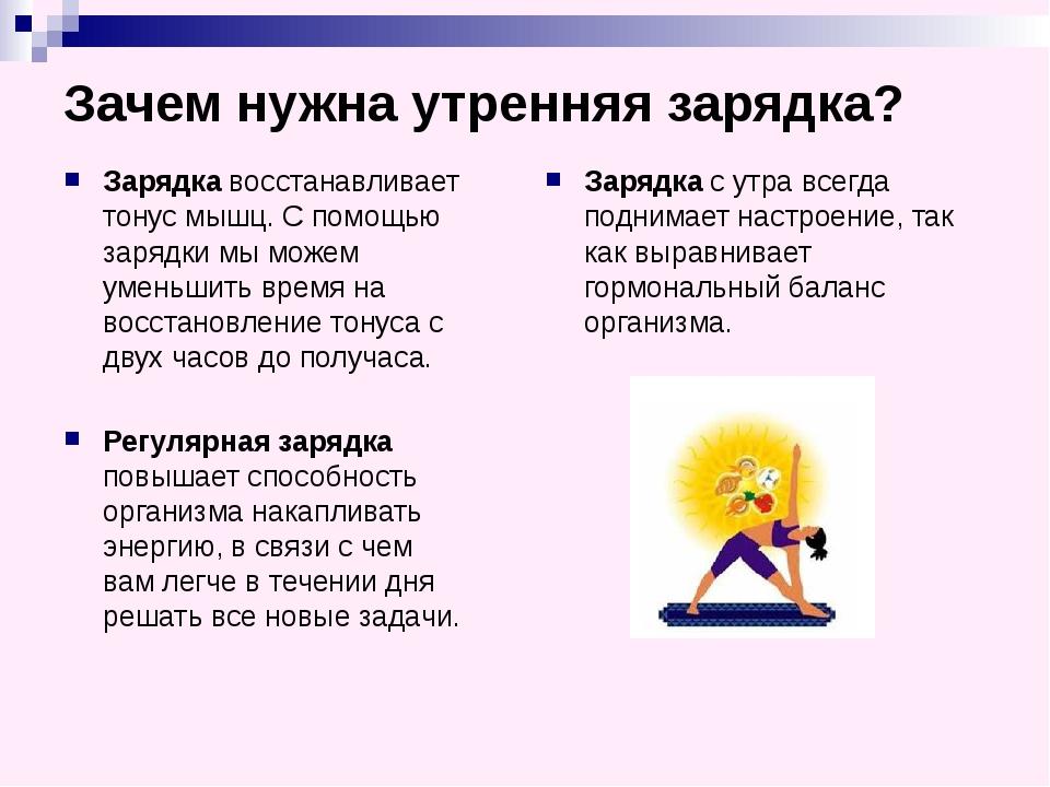 Как физические упражнения влияют на организм и здоровье человека