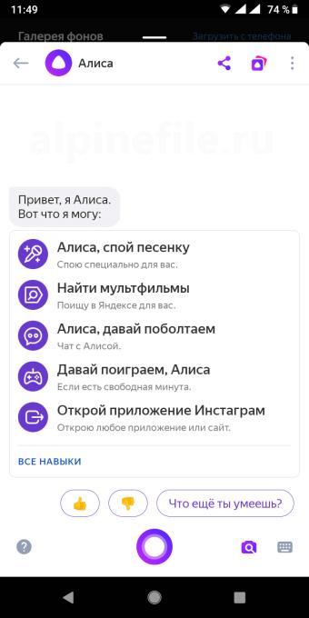 Лучшие голосовые помощники для android