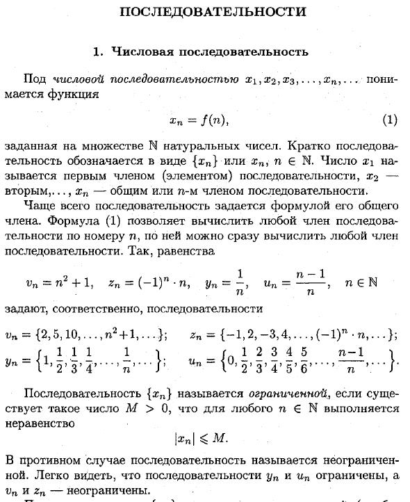 Точная последовательность — википедия. что такое точная последовательность