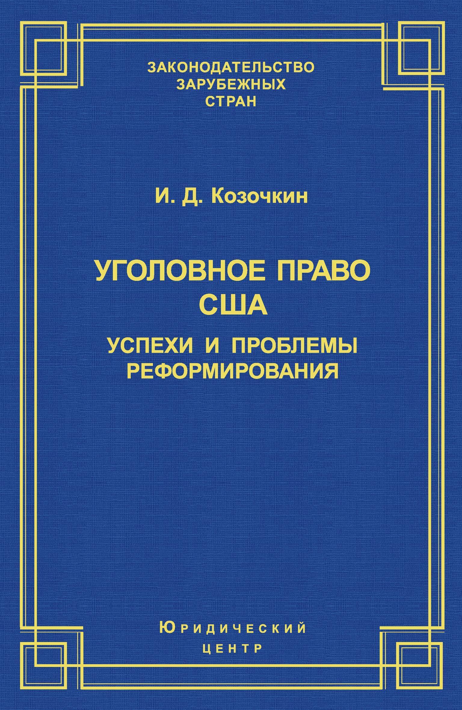 Что такое штат: значение слова и примеры употребления :: syl.ru