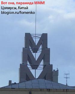 Ммм как расшифровывается, состояние мавроди, фото вячеслава мавроди и чем он занимается сейчас - vklady-investicii.ru