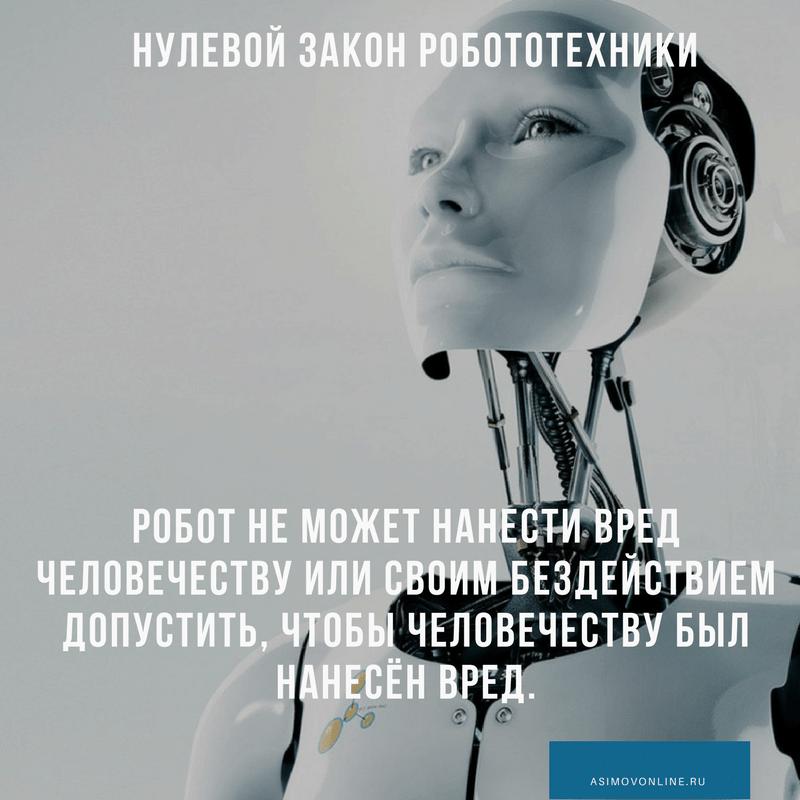 Три закона робототехники — традиция
