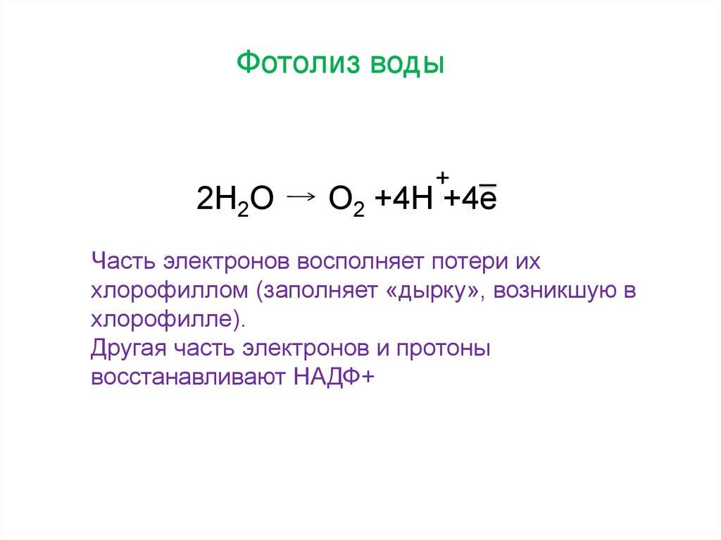 Фотодиссоциация - photodissociation - qwe.wiki