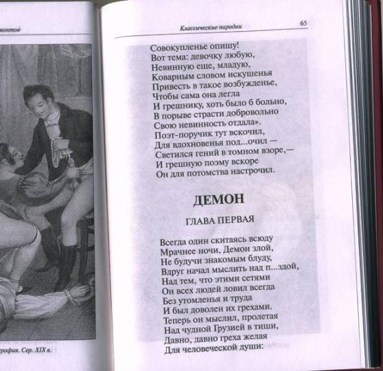 "Образ и характеристика мцыри в поэме ""мцыри"" лермонтова: описание характера в цитатах"