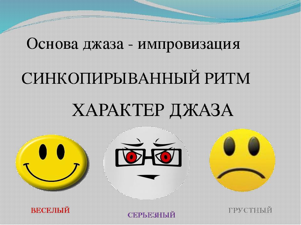 Что такое импровизация: определение. приемы импровизации в музыке :: syl.ru