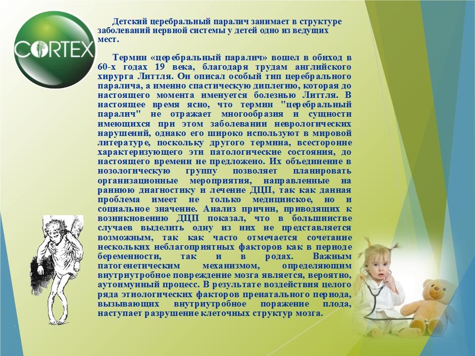 Дцп: причины возникновения, симптомы и лечение