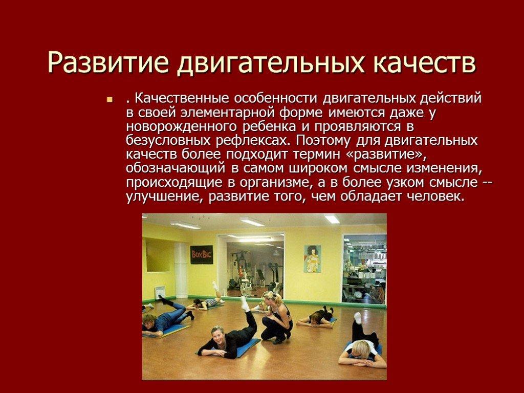 Двигательные физические качества — sportwiki энциклопедия