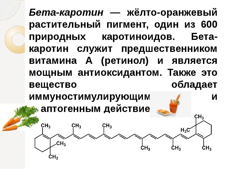Провитамин a (бета-каротин)