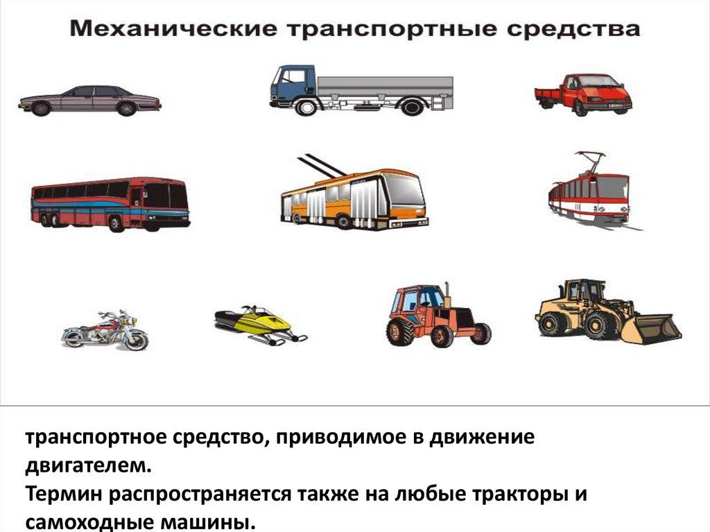 Транспортное средство — википедия. что такое транспортное средство