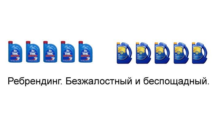 Ребрендинг — что это такое простыми словами? 4 примера удачного и неудачного «перевоплощения»брендов в россии и мире.